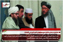 تفاصيل اجتماع طالبان مع مسؤولين أمريكيين في الامارات