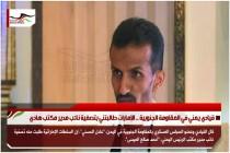 قيادي يمني في المقاومة الجنوبية .. الإمارات طالبتني بتصفية نائب مدير مكتب هادي