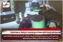أجهزة الأمن اليمينة تكشف معملاً لتصنيع المتفجرات يتبع لقوات مدعومة اماراتياً