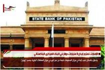 الإمارات تعتزم ايداع 3 مليارات دولار في البنك المركزي الباكستاني