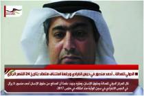 الدولي للعدالة .. أحمد منصور في حبس انفرادي وجلسة استئناف ستعقد بتاريخ 24 الشهر الجاري