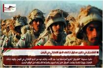 الغارديان في تقرير مطول تكشف الدور الإماراتي في اليمن