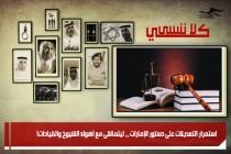 استمرار التعديلات على دستور الإمارات ،، ليتماشى مع أهواء الشيوخ والقيادات!