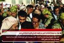 قوات مدعومة اماراتياً تفرج عن الوفد التركي الذي احتجزته في عدن