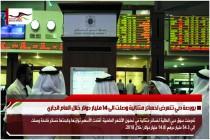 بورصة دبي تتعرض لخسائر متتالية وصلت الى 14 مليار دولار خلال العام الجاري