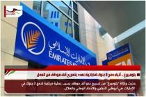 بلومبيرغ .. أنباء دمج 3 بنوك اماراتية تهدد بتسريح ألف موظف من العمل