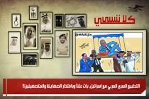 التطبيع السري العربي مع إسرائيل، بات علناً وبافتخار الصهاينة والمتصهينين!!