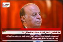 الإعلام اليمني .. أبوظبي تمنع الرئيس هادي من العودة الى عدن