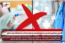الدولي للعدالة ومنظمة مينا يخاطبون الأمم المتحدة بشأن الحالة الصحية للمعتقلة علياء عبد النور