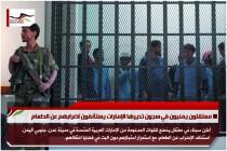 معتقلون يمنيون في سجون تديرها الإمارات يستأنفون اضرابهم عن الطعام