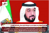 رئيس الدولة يصدر قرارًا بتحديد طريقة اختيار ممثلي المجلس الوطني