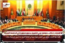 الإمارات تطالب بتوافق عربي لتفعيل عضوية سوريا في الجامعة العربية