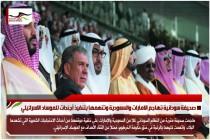 صحيفة سودانية تهاجم الامارات والسعودية وتتهمها بتنفيذ أجندات للموساد الاسرائيلي