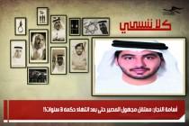 أسامة النجار: معتقل مجهول المصير حتى بعد انتهاء حكمه 3 سنوات!!