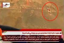 سقوط طائرة انقاذ اماراتية ومصرع من فيها في رأس الخيمة