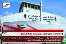 الهيئة العامة لطيران الإمارات تدرس استئناف رحلاتها الى دمشق
