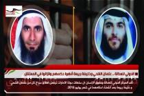 الدولي للعدالة .. عثمان الشحي وخليفة ربيعة أنهوا حكمهم ولازالوا في المعتقل