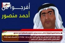 منظمة العفو الدولية تخاطب محمد بن زايد بخصوص المعتقل أحمد منصور