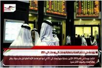 بورصة دبي تختم السنة بخسارة وصلت الى وصلت الى 25%