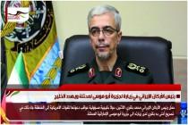 رئيس الأركان الإيراني في زيارة لجزيرة أبو موسى لمحتلة ويهدد الخليج