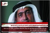 منظمة العفو الدولية وهيومن رايتس تنتقدان تأييد الحكم على أحمد منصور