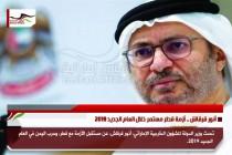أنور قرقاش .. أزمة قطر مستمر خلال العام الجديد 2019