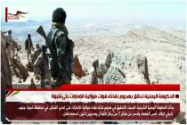 الحكومة اليمنية تحقق بهجوم نفذته قوات موالية للإمارات على شبوة