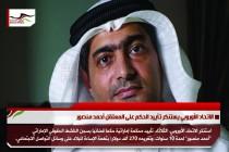 الاتحاد الأوروبي يستنكر تأييد الحكم على المعتقل أحمد منصور