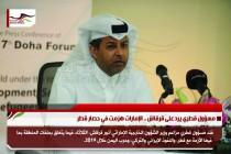 مسؤول قطري يرد على قرقاش .. الإمارات هزمت في حصار قطر