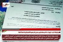 وثيقة تثبت تورط حاكم سقطرى بمنح الجنسية الإماراتية لسكانها