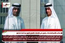 مكتب الأمم المتحدة.. يتعين على الإمارات الافراج الفور عن أحمد منصور