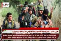 يني شفق .. تتهم الإمارات والسعودية بالتواطؤ في اغتيال معارضين سوريين