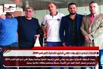 الإمارات ترفض دخول وفد اعلامي قطري لتغطية كأس آسيا 2019