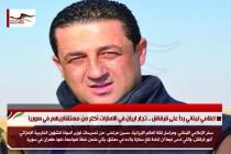اعلامي لبناني رداً على قرقاش .. تجار ايران في الامارات أكثر من مستشاريهم في سوريا