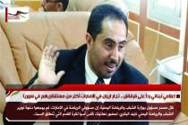 استياء يمني لعدم دعوة وزير الشباب والرياضة اليمني لحضور نهائيات آسيا 2019