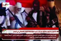 ملثمون يمنيون يعلنون عن حزب جديد لمواجهة التواجد الإماراتي في اليمن