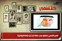 الشيخ القاسمي: اعتقلوه بسبب مقاله (من أجل كرامة المواطن)!!