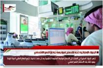 البنوك الإماراتية تتجه للاندماج لمواجهة تباطؤ النمو الاقتصادي