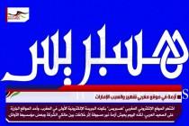 أزمة في موقع مغربي شهير والسبب الإمارات