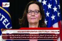 ميدل ايست .. مديرة الـ CIA رفضت طلباً اماراتياً للقاء طحنون بن زايد