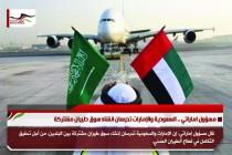 مسؤول اماراتي .. السعودية والإمارات تدرسان انشاء سوق طيران مشتركة