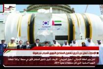 الإمارات تعلن عن تأجيل تشغيل المفاعل النووي لأسباب مجهولة