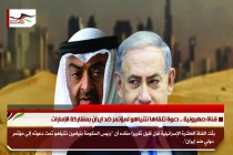 قناة صهيونية .. دعوة تلقاها نتنياهو لمؤتمر ضد ايران بمشاركة الإمارات