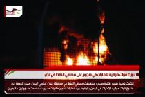 تورط قوات موالية للإمارات في هجوم على مصافي النفط في عدن