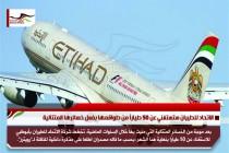 الاتحاد للطيران ستستغني عن 50 طياراً من طواقمها بفعل خسائرها المتتالية