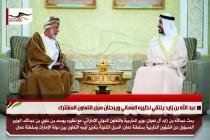 عبد الله بن زايد يلتقي نظيره العُماني ويبحثان سبل التعاون المشترك