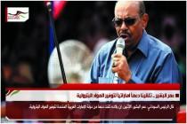 عمر البشير .. تلقينا دعماً اماراتياً لتوفير المواد البترولية