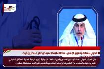 الدولي للعدالة وحقوق الإنسان.. سلطات الإمارات ترفض علاج د.ناصر بن غيث