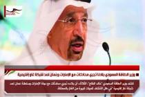 وزير الطاقة السعودي بلادنا تجري محادثات مع الإمارات وعُمان لمد شبكة غاز إقليمية