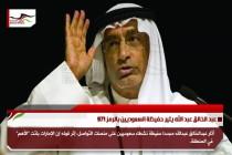 عبد الخالق عبد الله يثير حفيظة السعوديين بالرمز 971